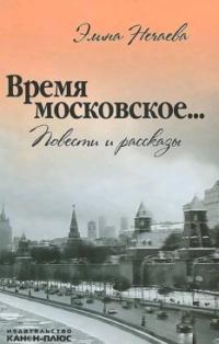 Время московское. Повести и рассказы